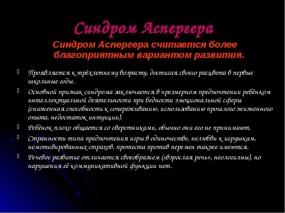 Что такое синдром аспергера?   синдром аспергера