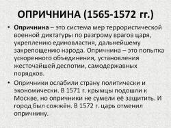 Что такое удел: определение и значение слова :: syl.ru