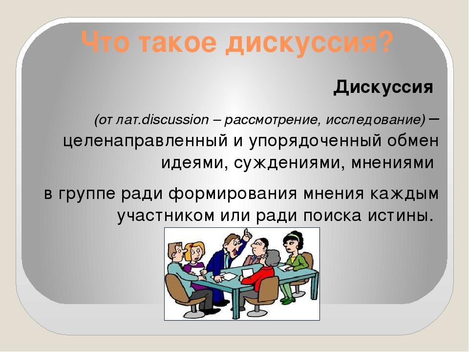 Дискуссия — википедия с видео // wiki 2