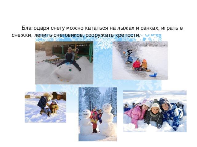 Снег кружится - как образуется снег - виды снега