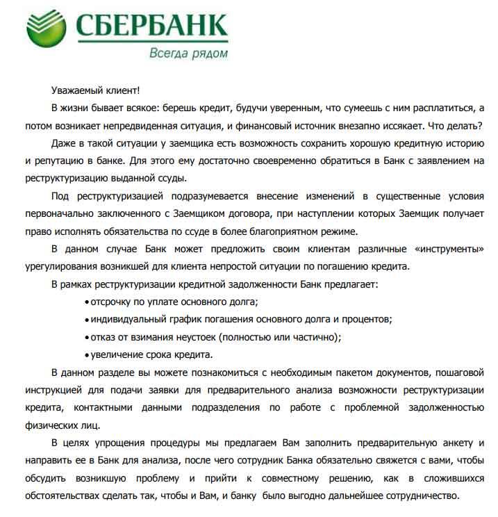 Реструктуризация долга по кредиту в банке: порядок действий, документы