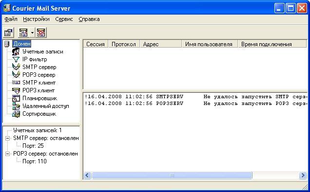 Почтовый сервер на linux