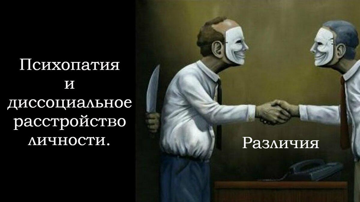 Какие бывают психопатии и в чём их различия