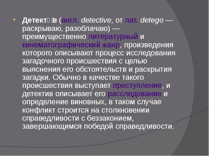 Кто такой детектив? что за профессия, чем занимается?
