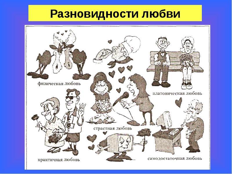 Платонические отношения. как это, что это за чувства между мужчиной и женщиной. тесты