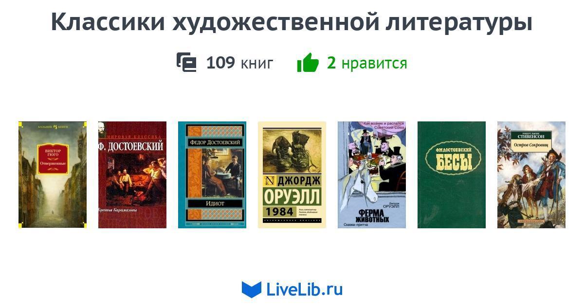 Топ-100 русской классики, которые должен прочитать каждый