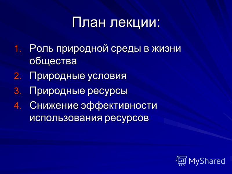 8 класс. география. природные условия и ресурсы россии - природные условия и ресурсы россии   курсотека