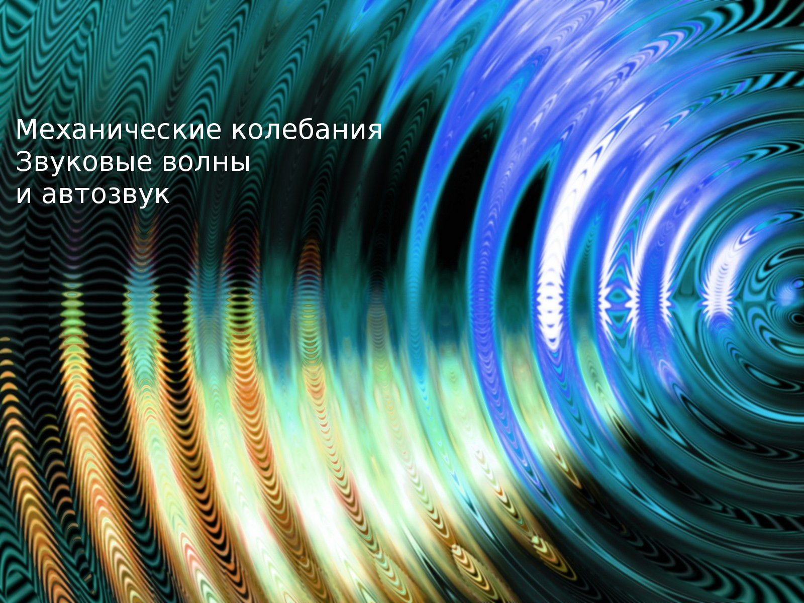 """Конспект """"механические колебания и волны. звук"""" - учительpro"""