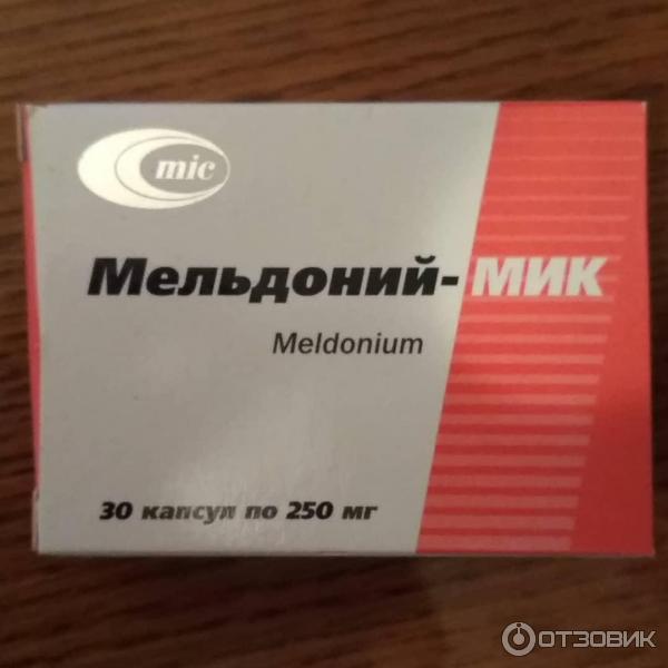 Милдронат ( мельдоний - таблетки, капсулы, сироп, уколы ) – показания, инструкция по применению, аналоги, отзывы, цена