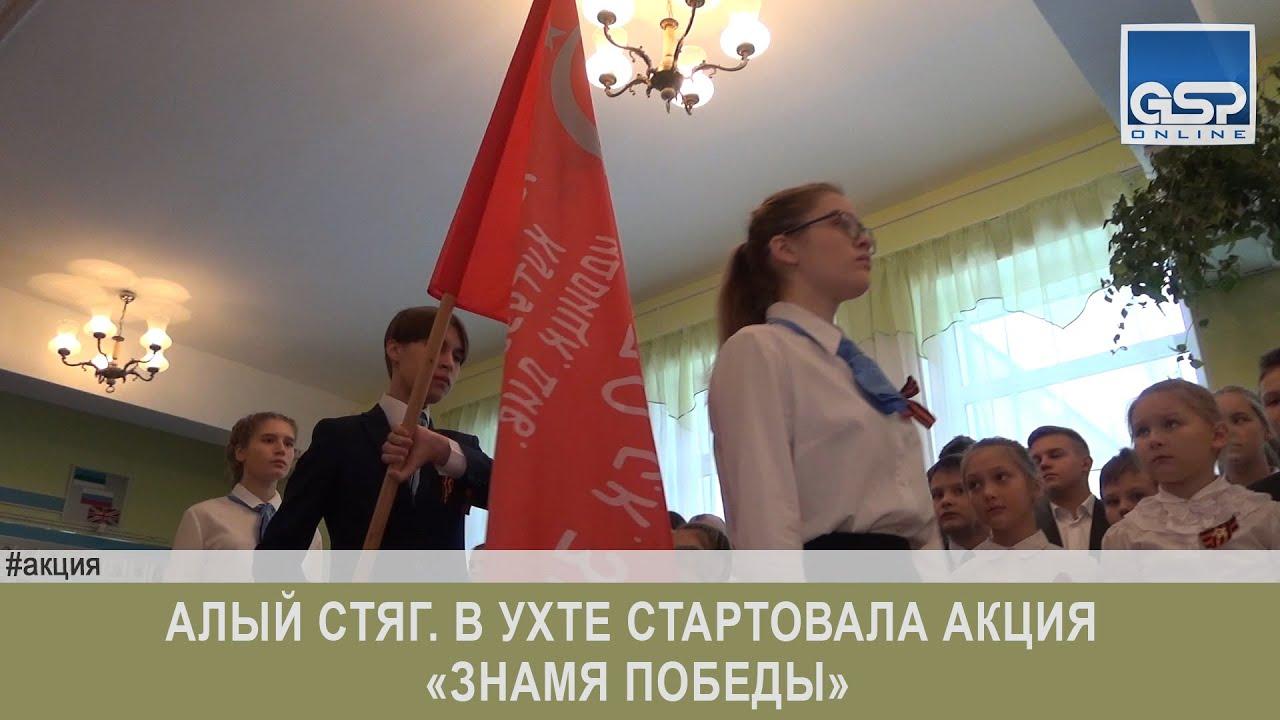 Стяг (знамя)