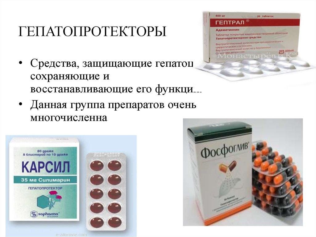 Гепатопротекторы: препараты, их классификация и свойства. показания и противопоказания.