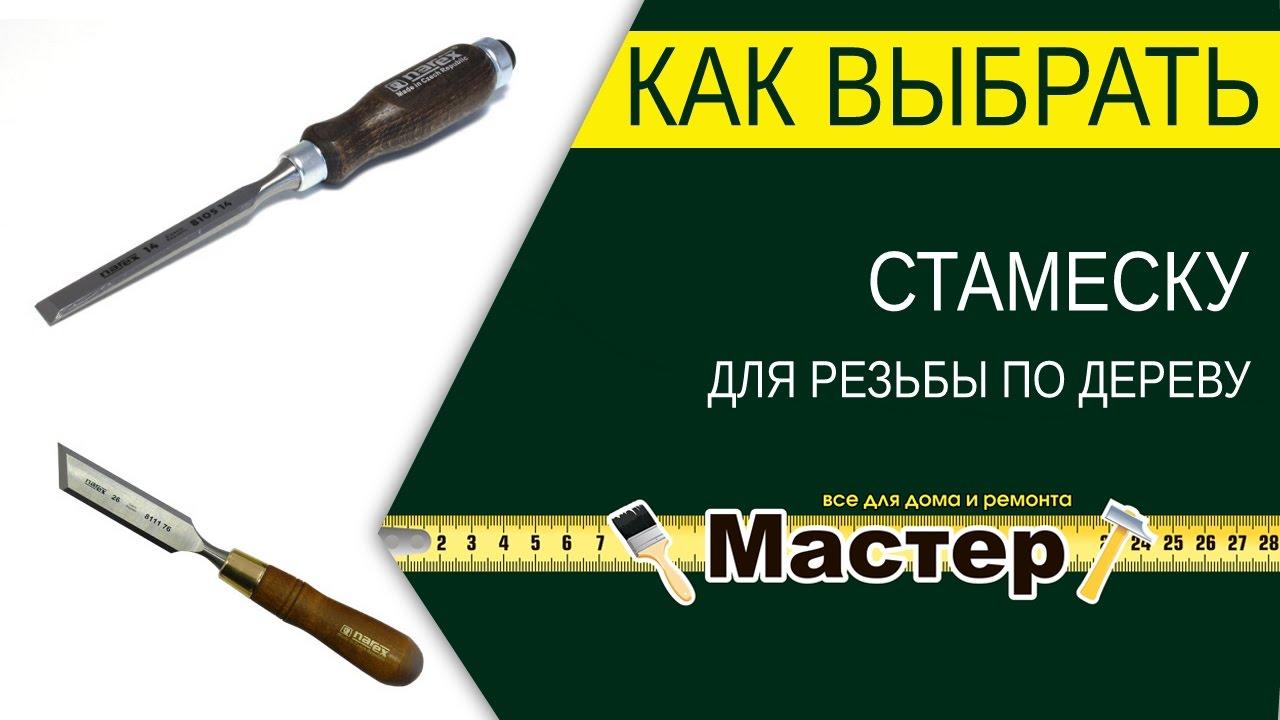 Стамески столярные  прямая рк - rubankov