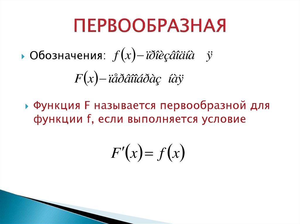 Первообразная функции и общий вид