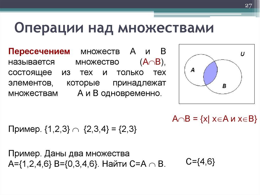 Множество — википедия с видео // wiki 2