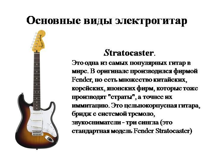 Из чего состоит гитара — это нужно знать