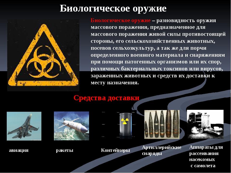 Биологическое оружие — википедия. что такое биологическое оружие