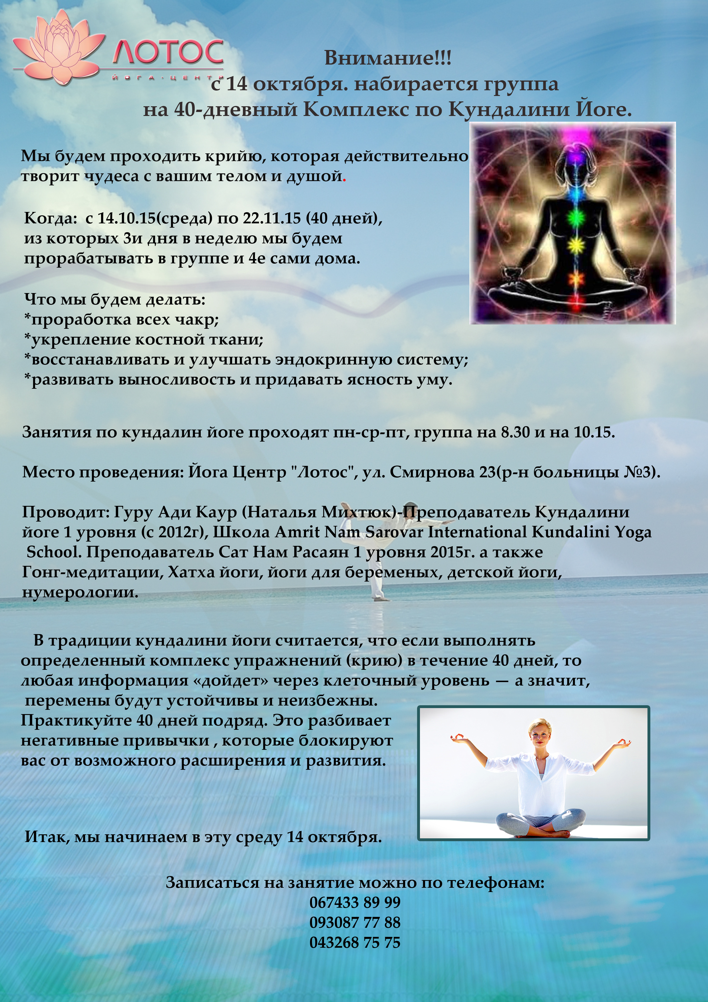 Как вам поможет кундалини йога?