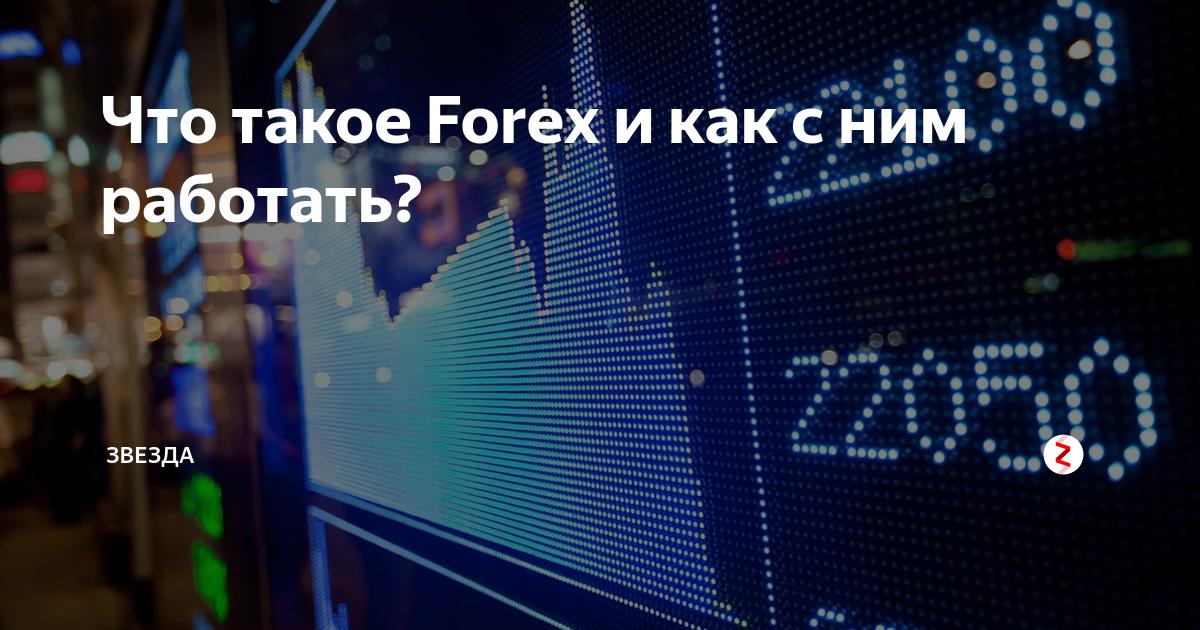 Что такое форекс? с чего начать торговый процесс и как получить доход на форексе.