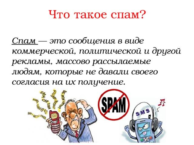 Спам — что это такое, как защититься от спамеров в сети интернет   бизнес в интернете