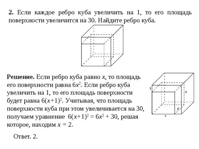 Ребро (геометрия) — википедия. что такое ребро (геометрия)