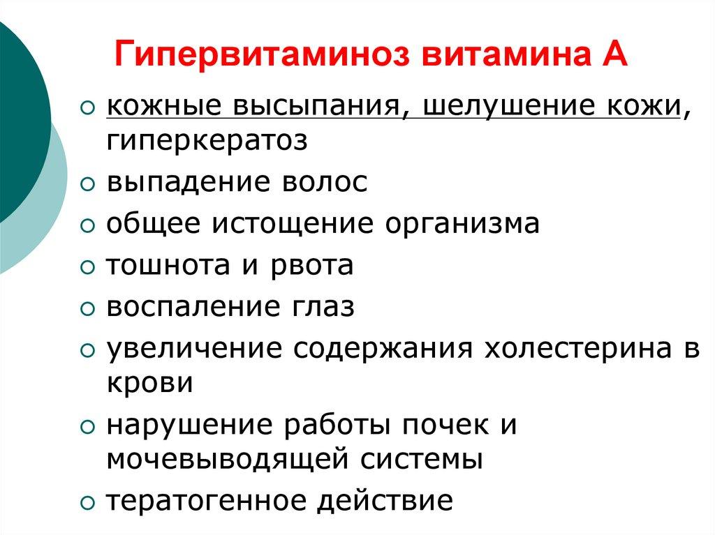 Гипервитаминоз д: симптомы, причины, диагностика и особенности лечения :: syl.ru