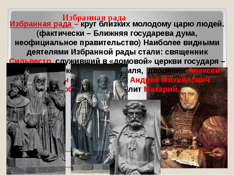 Ссора ивана грозного с избранной радой - русская историческая библиотека