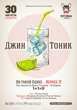 Вред джин-тоника для организма. напиток джин тоник: вред это или удовольствие - вашмедик