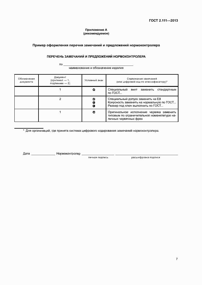 Рд 52.14.617-2000 инструкция. порядок проведения нормоконтроля