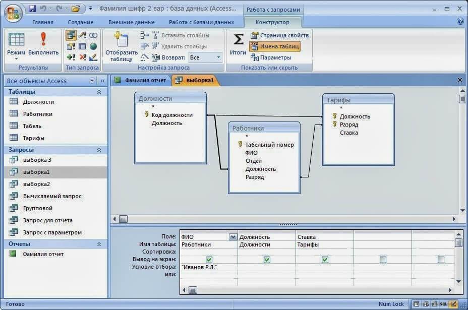 Вложенные запросы sql (microsoft access sql) | microsoft docs