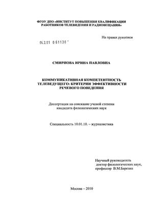 Вопрос № 92. понятие коммуникативной компетентности. способы повышения коммуникативной компетентности.