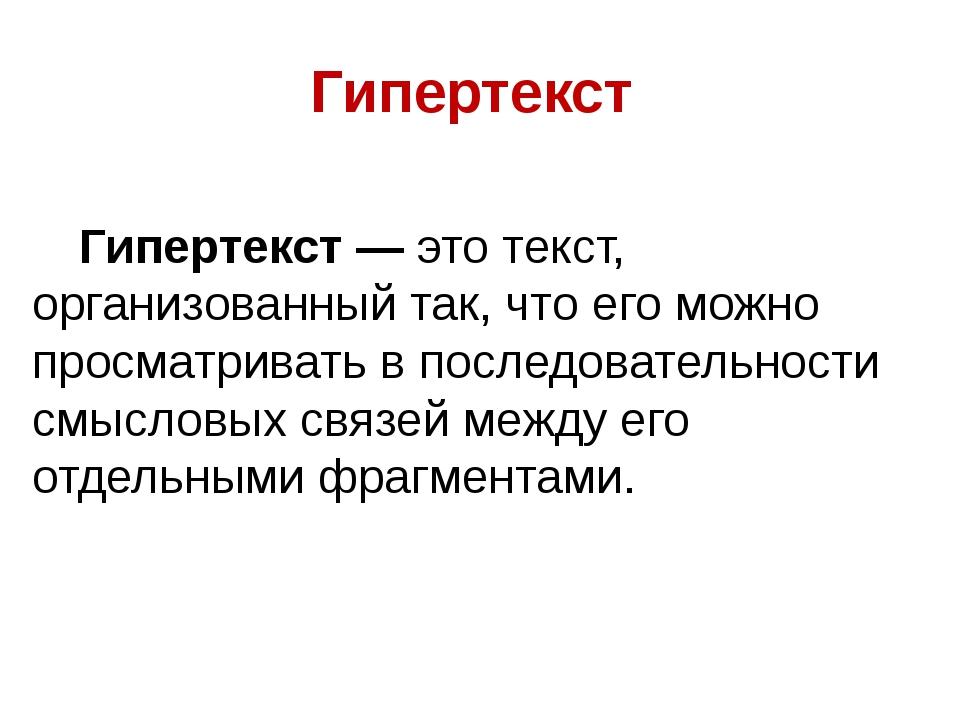 Что такое гипертекст? что такое гипертекст что такое гипертекст кто автор гипертекста.