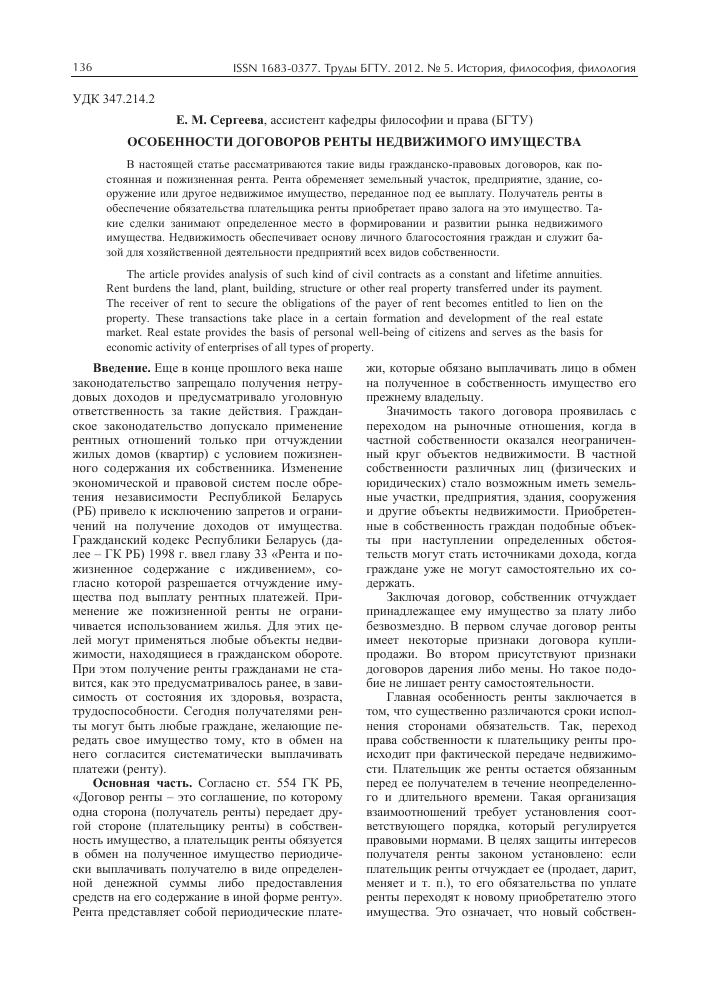 Что такое кзот: определение, особенности, расшифровка статей