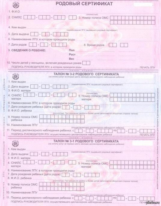 Родовый сертификат: зачем он нужен и как его получить?