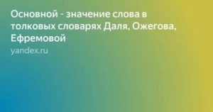 Значение слова «тризна» в 10 онлайн словарях даль, ожегов, ефремова и др. - glosum.ru