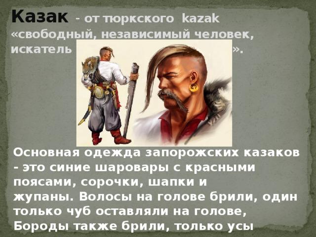 Обсуждение:казаки — википедия. что такое обсуждение:казаки