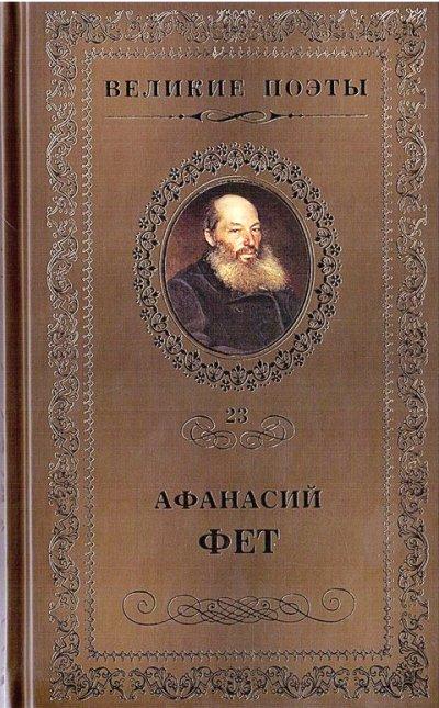 Фет, афанасий афанасьевич — википедия с видео // wiki 2