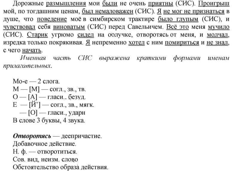 Сказуемое в предложении: типы сказуемых в русском языке, примеры