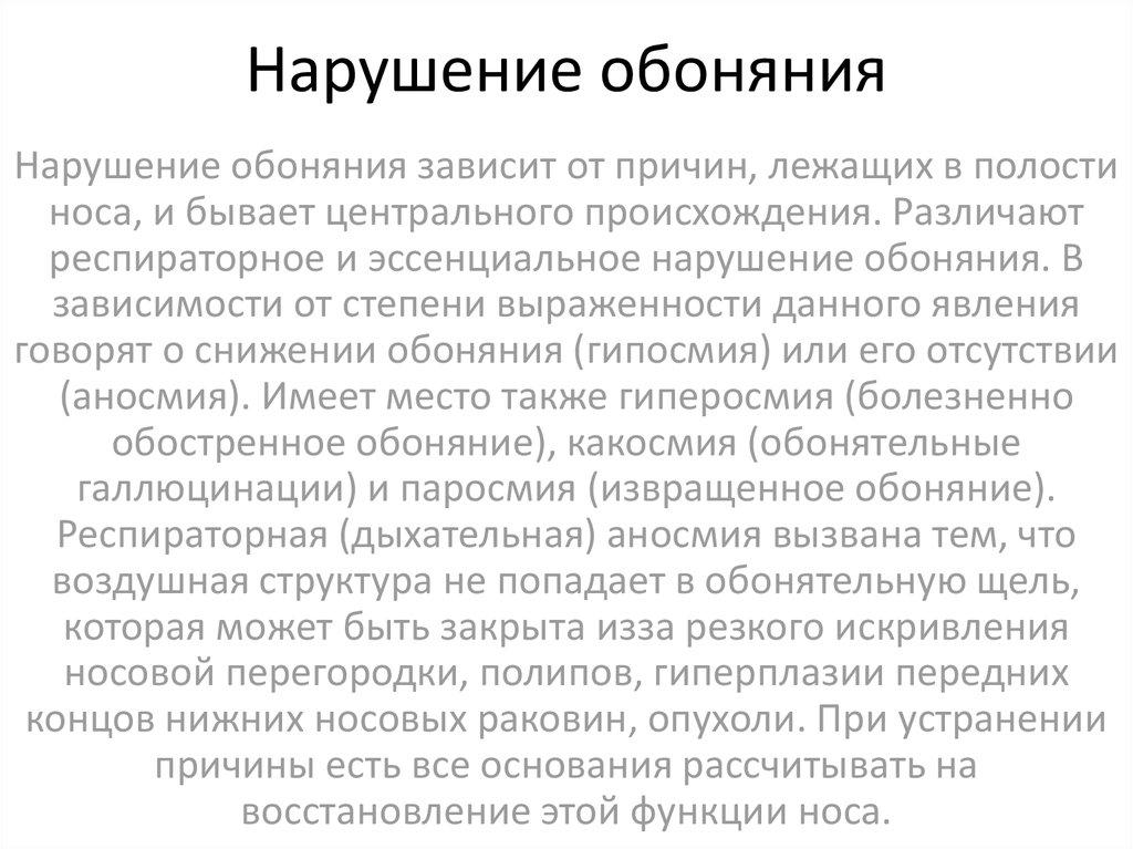 Обоняние - что это такое pulmono.ru обоняние - что это такое