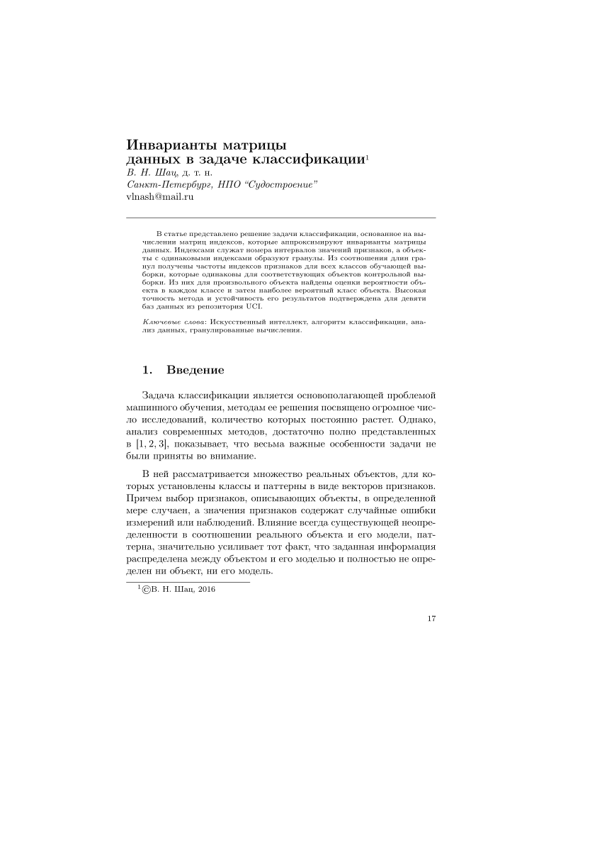 Лекция №5- модели данных терминология