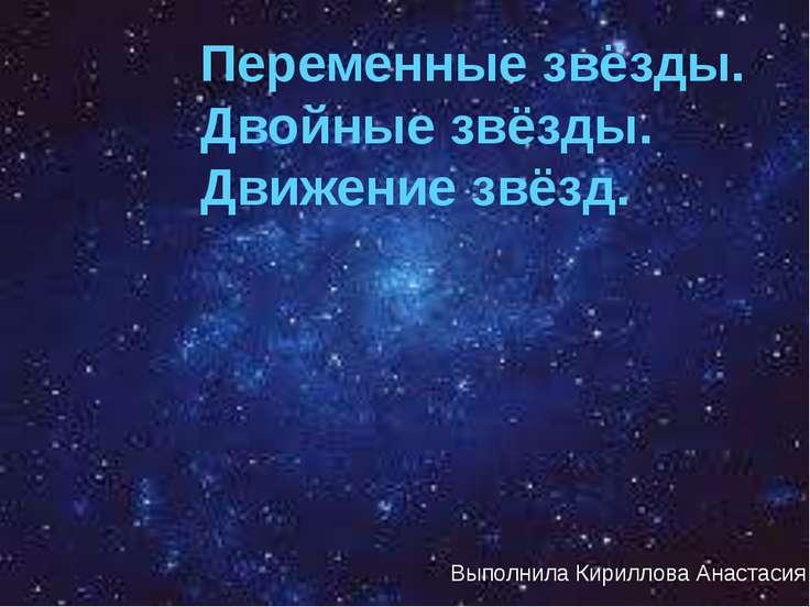 Наблюдение переменных звёзд - способы и методики