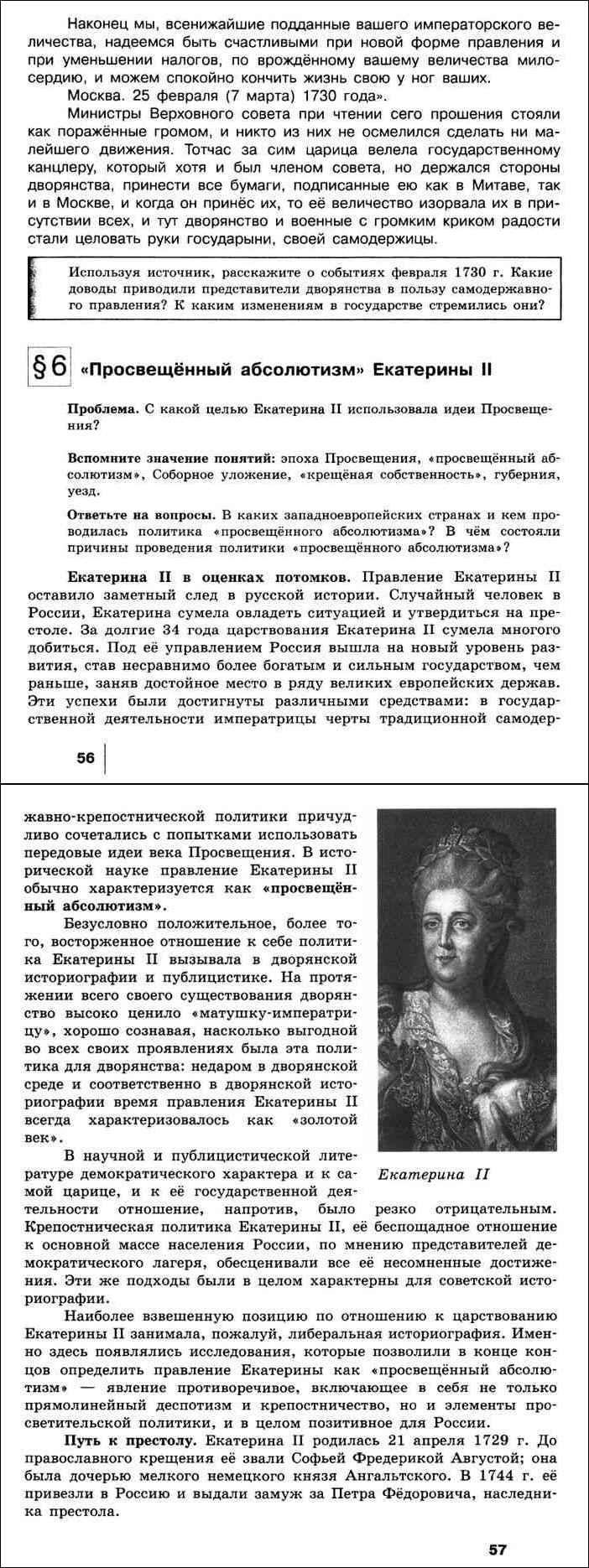 Соборное уложение 1649 г.: история создания, структура и общая характеристика.