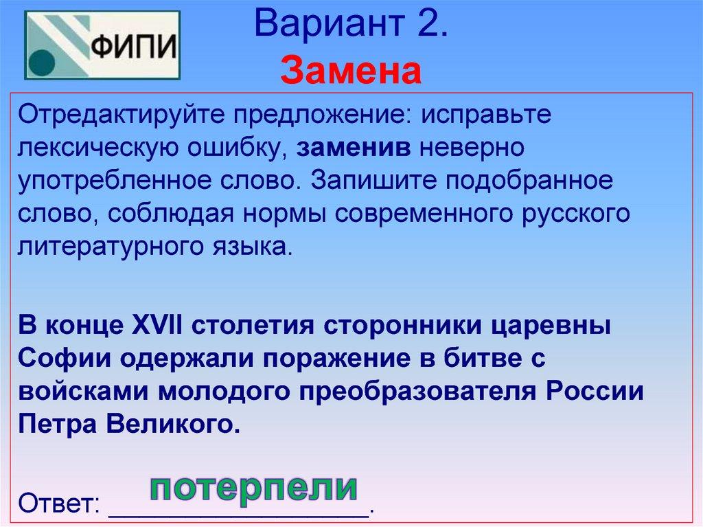 Лекция 4. лексические нормы