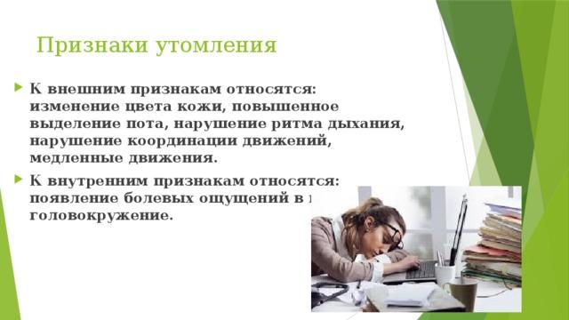 Причины и виды утомления. последствия утомления и переутомления. восстановление работоспособности