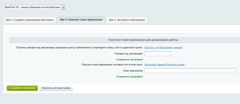 Api vk — создаём standalone-приложение и получаем token. » pechenek.net