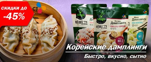 Корейские пельмени дамплинги