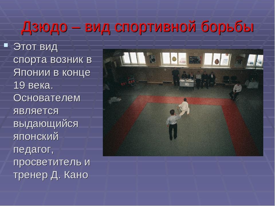 Что такое дзюдо? — david's blog.ru