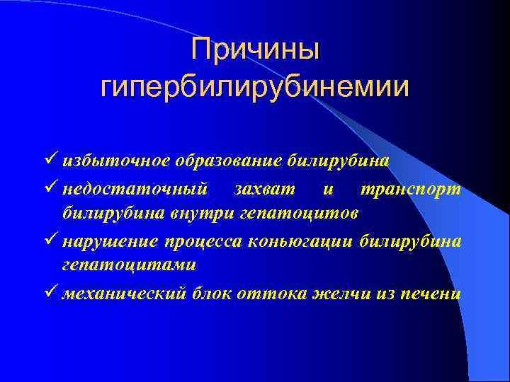 Гипербилирубинемии: причины,симптомы,лечение | doc.ua
