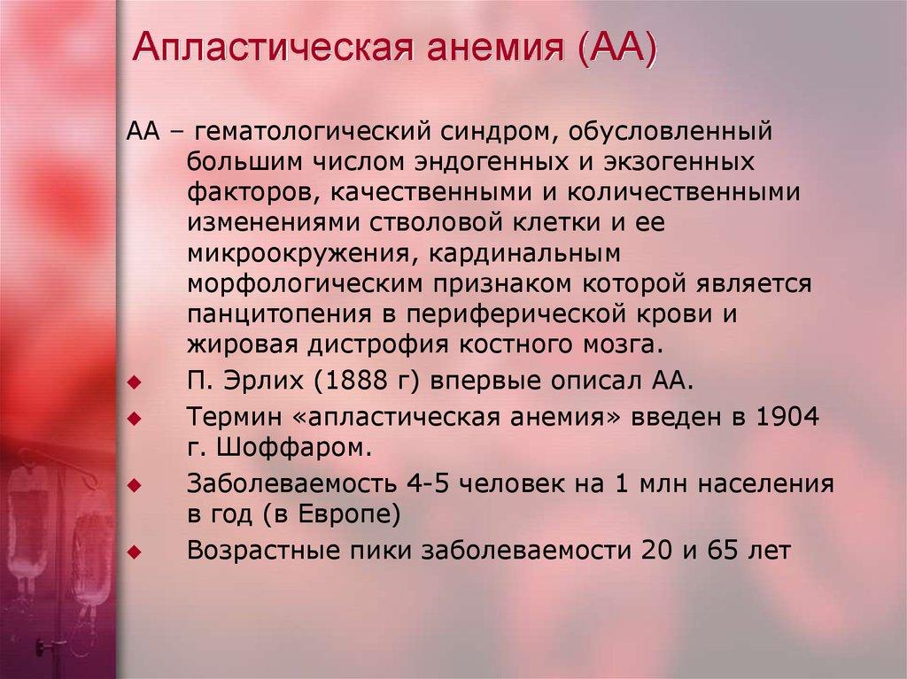 Апластическая анемия – причины, симптомы, лечение. :: polismed.com