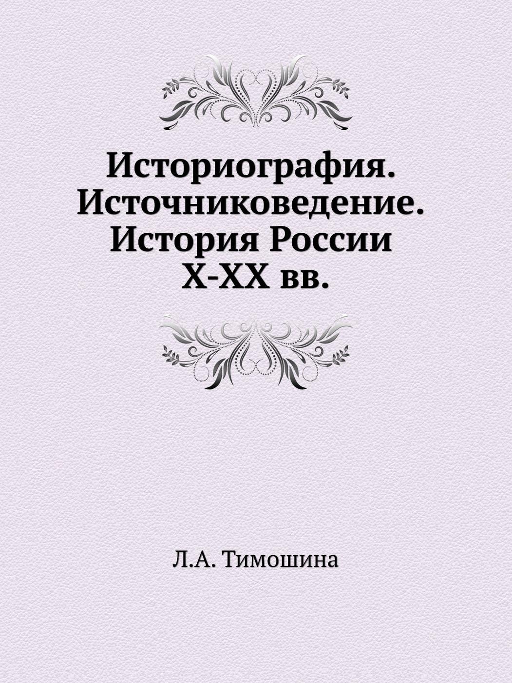 Историография - это... проблемы историографии :: syl.ru