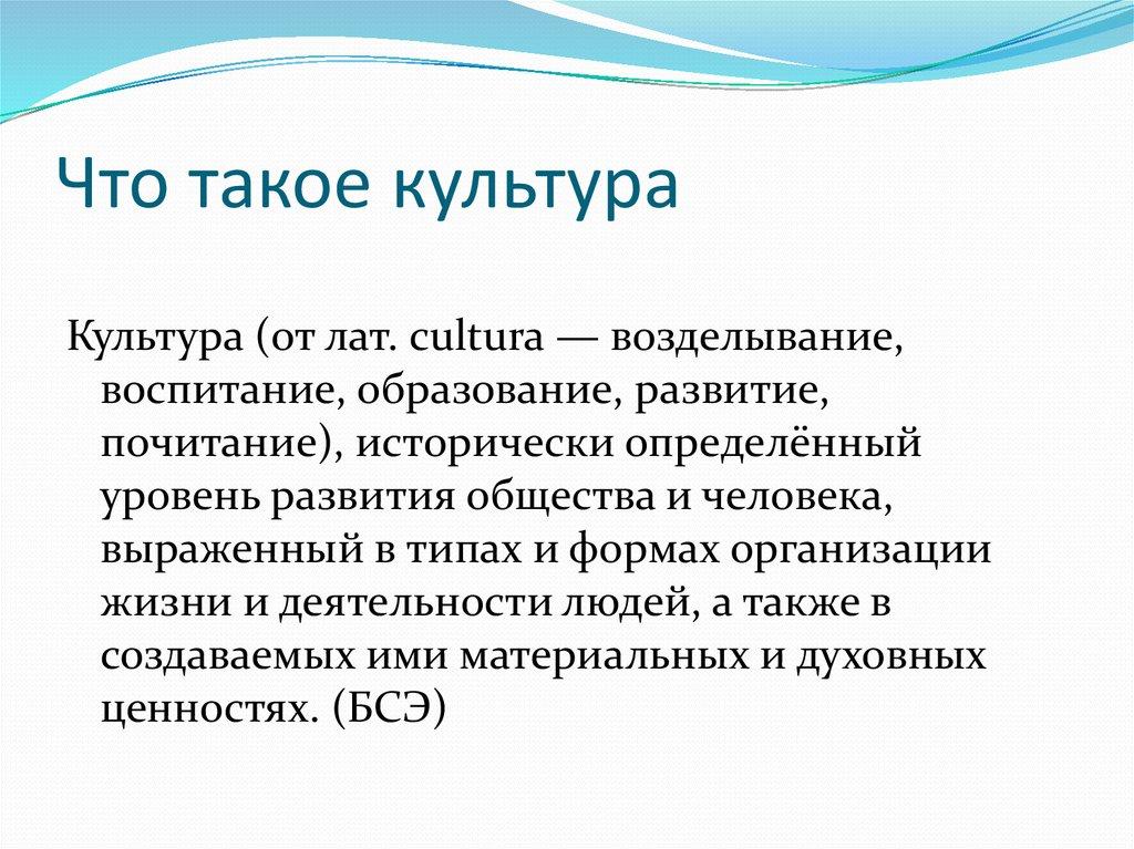 Что такое культура